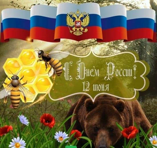 картинки с днем россии красивые мерцающие бесплатно