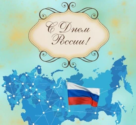 Самые красивые картинки с Днем России