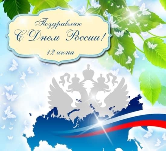 Картинки с Днем России бесплатно скачать