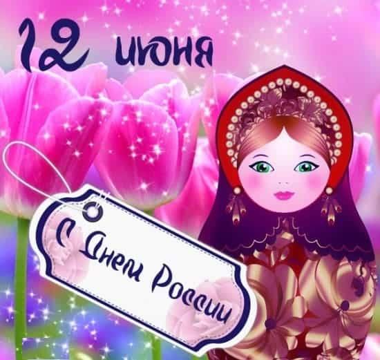 Картинки с Днем России бесплатно