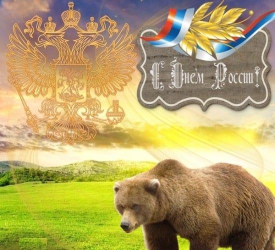 Красивые открытки с Днем России скачать бесплатно
