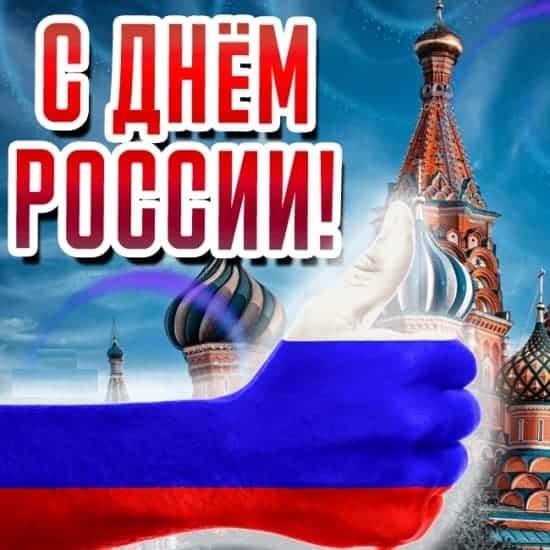 Поздравление с Днем России картинки скачать бесплатно