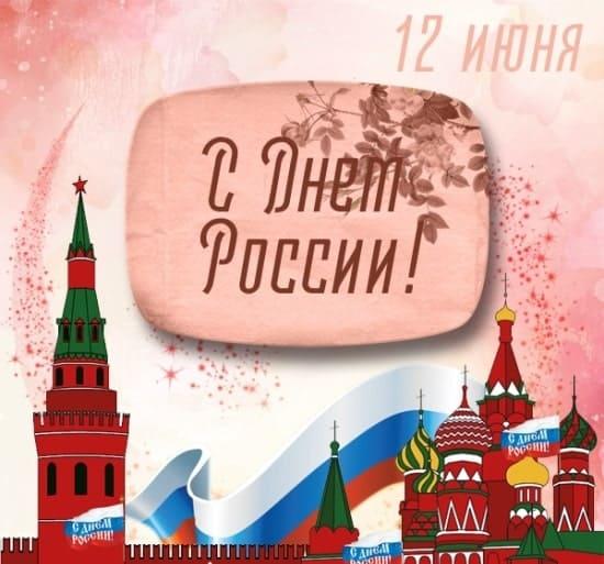 Открытки с Днем России бесплатно