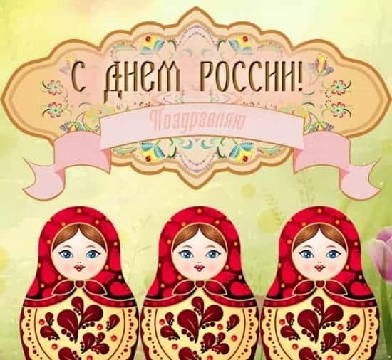 Открытки с Днем России бесплатно красивые