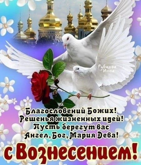 открытки с вознесением христовым мерцают