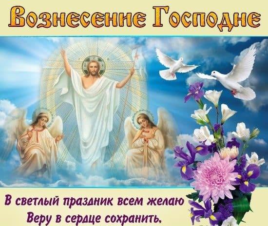 картинки и открытки с Вознесением