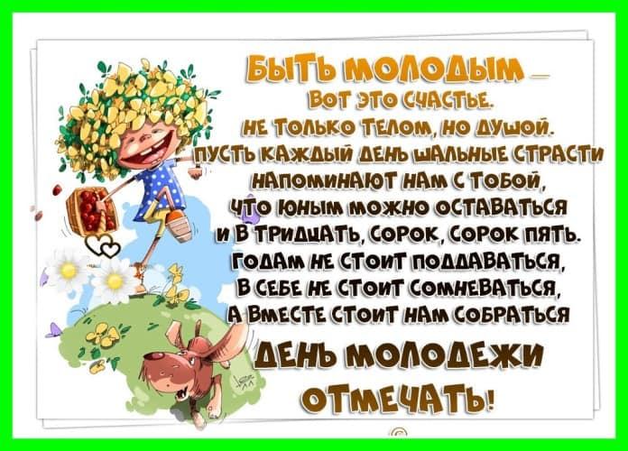 скачать картинки и поздравления с днем молодежи россии прикольные