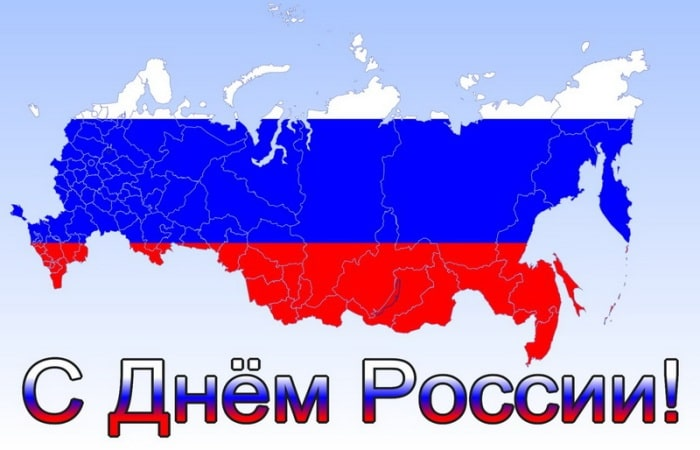 Поздравления с Днем России в прозе своими словами