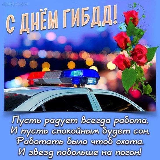 Поздравления стихами на День ГИБДД начальнику