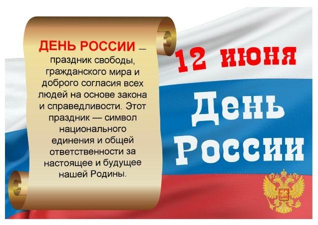сценарий праздника день россии в детском саду