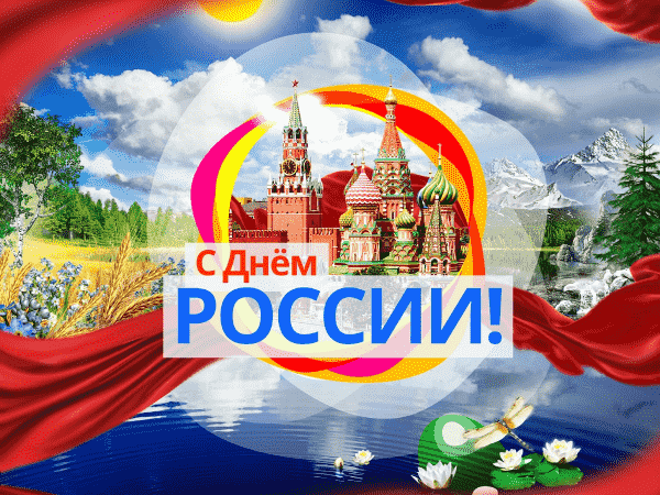 сценарий на день россии в доме культуры