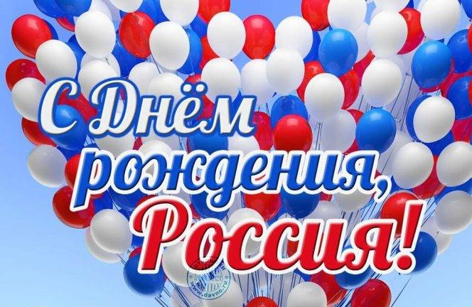 сценарий концерта на день россии