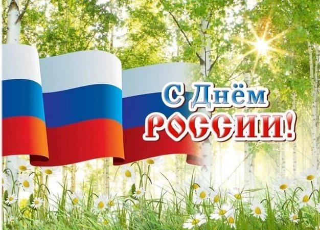сценарий день россии для взрослых