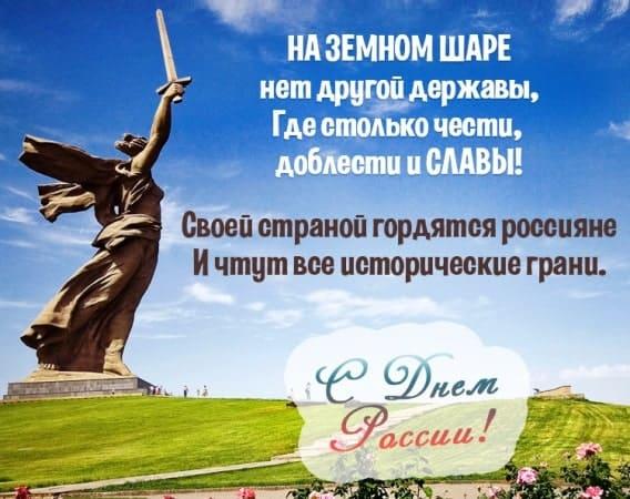 Короткие стихи поздравления на День России