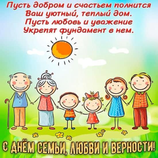 красивые картинки поздравления с днем семьи любви и верности