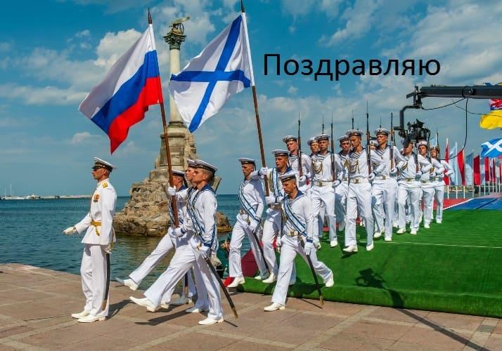 Красивые картинки с Днем ВМФ России