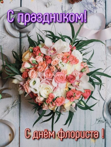 День флориста России - открытки с поздравлениями