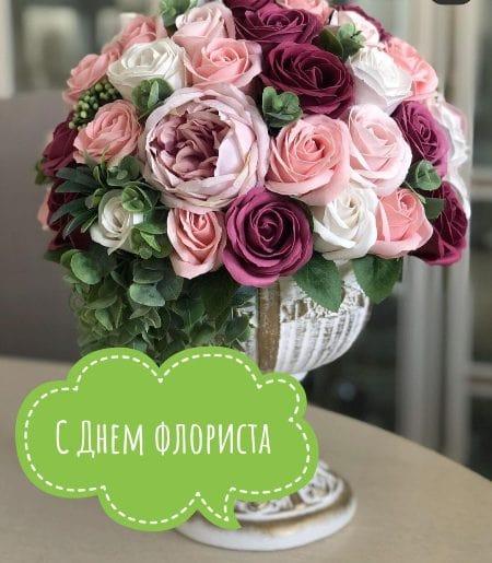 Поздравления в стихах с днем флориста бесплатно скачать