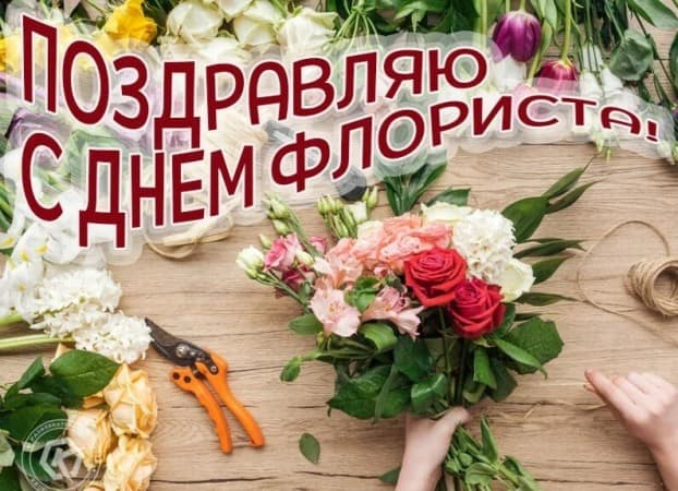 Поздравляю с Днем флориста - стихи