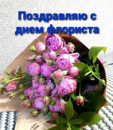 Прикольные поздравления с Днем флориста
