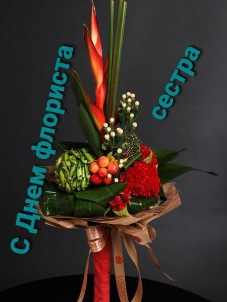 Красивая картинка на День флориста России сестре