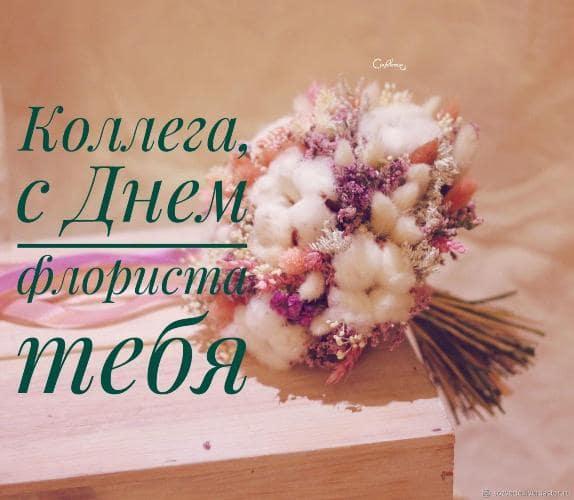 Самые красивые картинки с Днем Флориста России