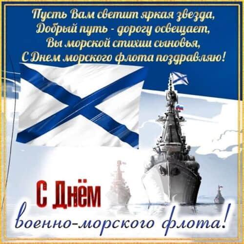 прикольные и шуточные поздравления с Днем вмф России