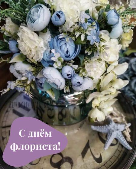 Поздравления с Днем флориста в прозе