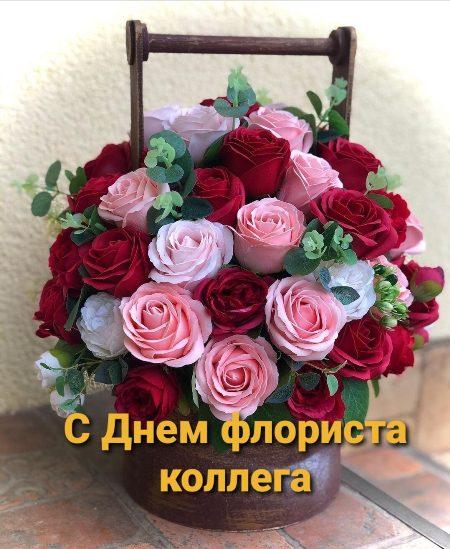 С Днем флориста коллега - поздравления в картинках