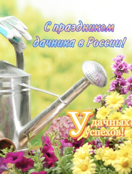 Праздник день дачника - картинки с поздравлениями