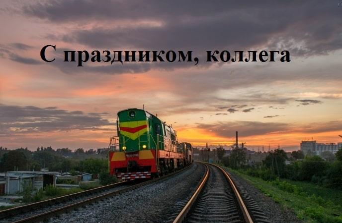 Поздравления с Днем железнодорожника коллегам в стихах
