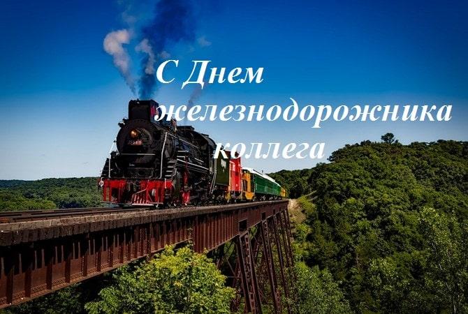 Самые прикольные поздравления с Днем железнодорожника коллегам