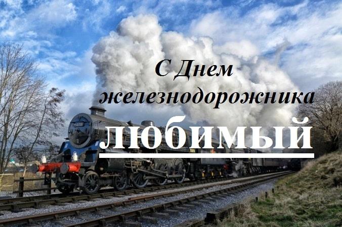 красивые и прикольные поздравления с Днем железнодорожника мужу