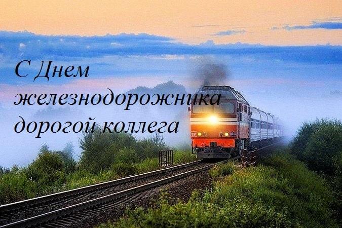 С Днем железнодорожника - поздравления прикольные коллегам