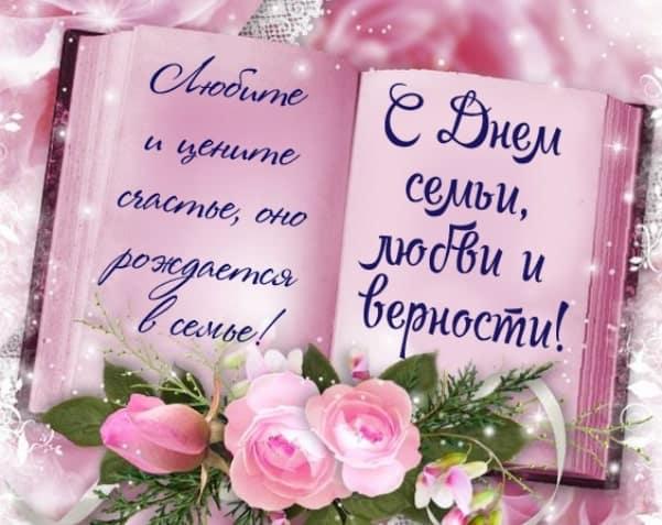 пожелания в стихах на день семьи любви и верности