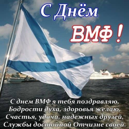 С Днем ВМФ России - самые прикольные картинки