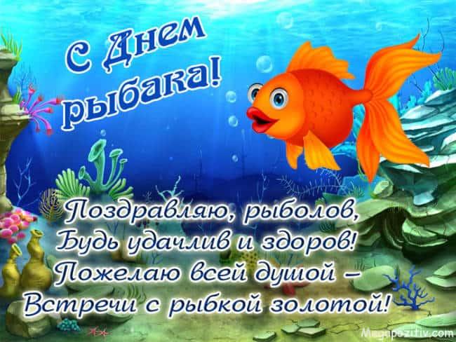 поздравить с днем рыбака - смешные картинки