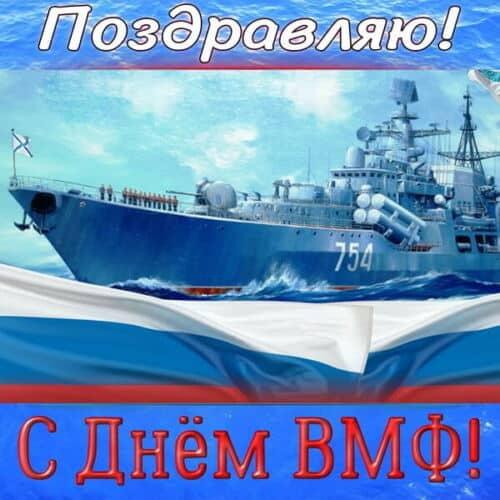 Самые прикольные картинки и поздравления с Днем ВМФ