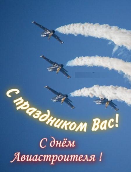 Праздник день авиастроителя, поздравления и стихи про строительство самолетов