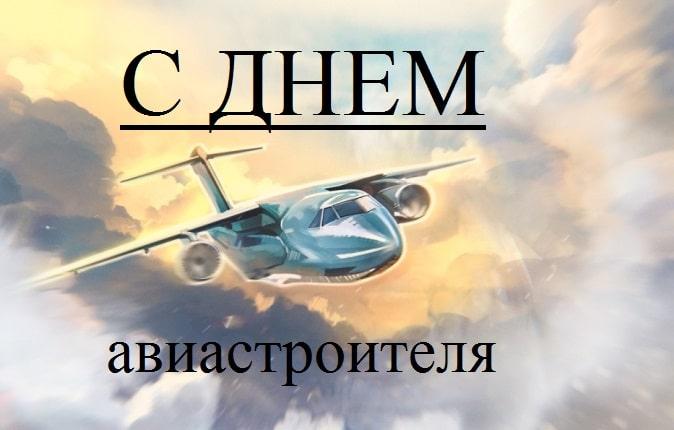 С днем авиастроителя мужу, поздравления в стихах