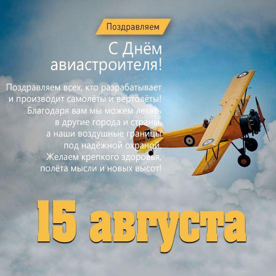 поздравление с днем авиастроителя мужчине