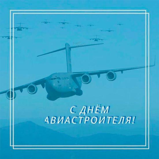 Красивые картинки с Днем авиастроителя, открытки, поздравления, прикольные, в стихах