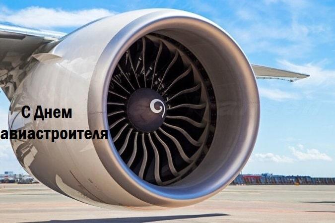 картинки с самолетами на День авиастроителя