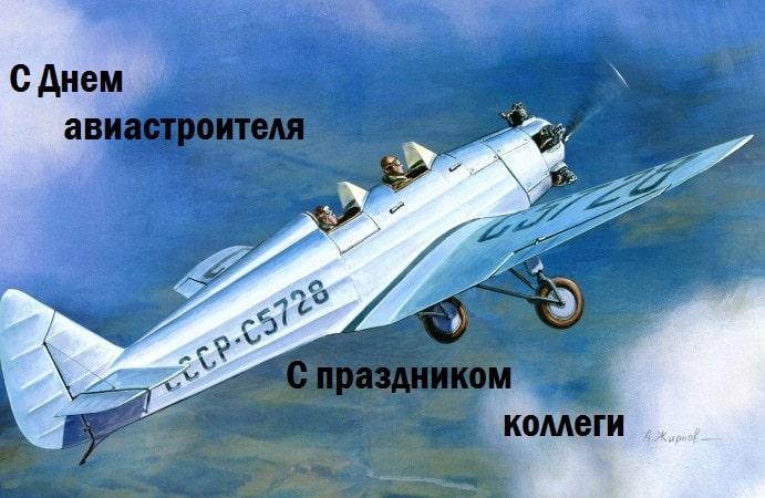 картинки с старинными самолетами, авиа техника советских времен, самолет в небе, с Днем авиастроителя