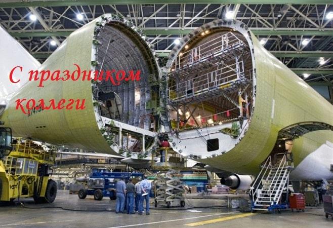 Поздравления с днем авиастроителя коллегам, прикольные картинки на День авиастроителя для коллег