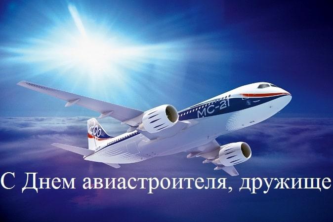 Прикольные картинки с Днем авиастроителя, красивая картинка на День авиастроителя, День авиастроителя, авиастроительство, гифки, открытки, Картинка, папе, брату, мужчине, любимому, мужу, маме, смешные, скачать бесплатно, строительство самолетов, поздравление, ко дню авиастроителя, праздник, 15 августа, картинки с самолетами, самолет в небе, день авиастроительства