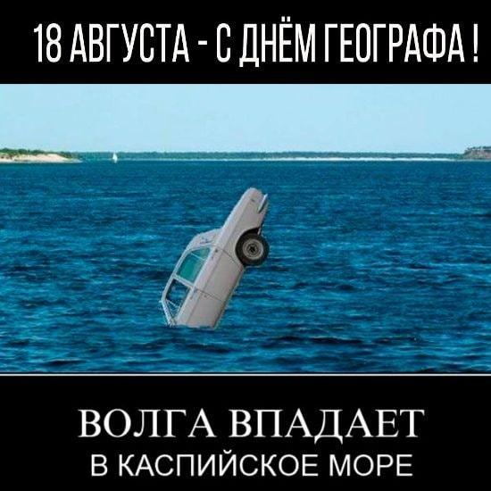 Картинки с Днем географа, день географа в России, открытки, 18 августа, скачать картинки с Днем географа