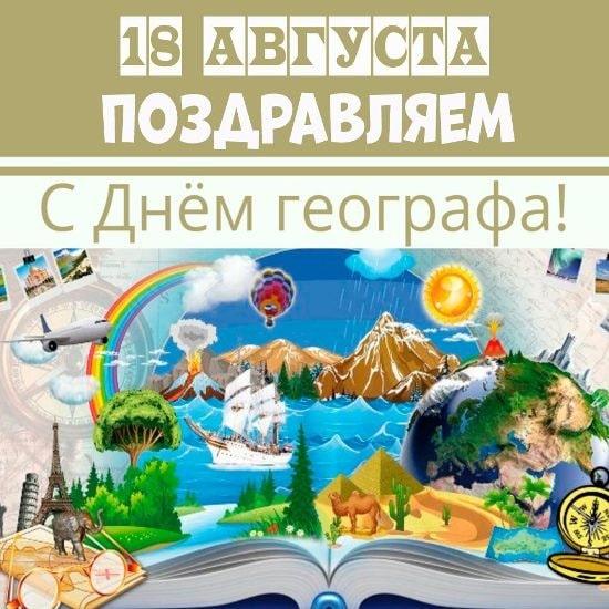 18 августа день географа картинки