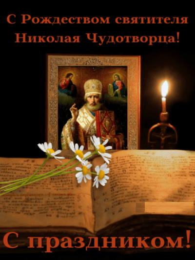 икона николая чудотворца картинки с текстом