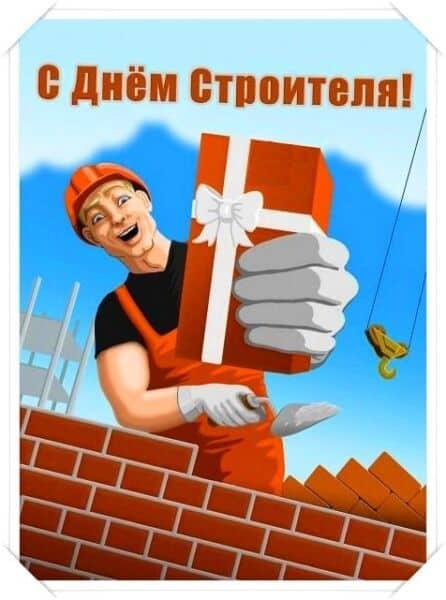 С Днем строителя - картинки мужу самые прикольные